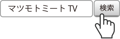 <マツモトミート TV>で検索!
