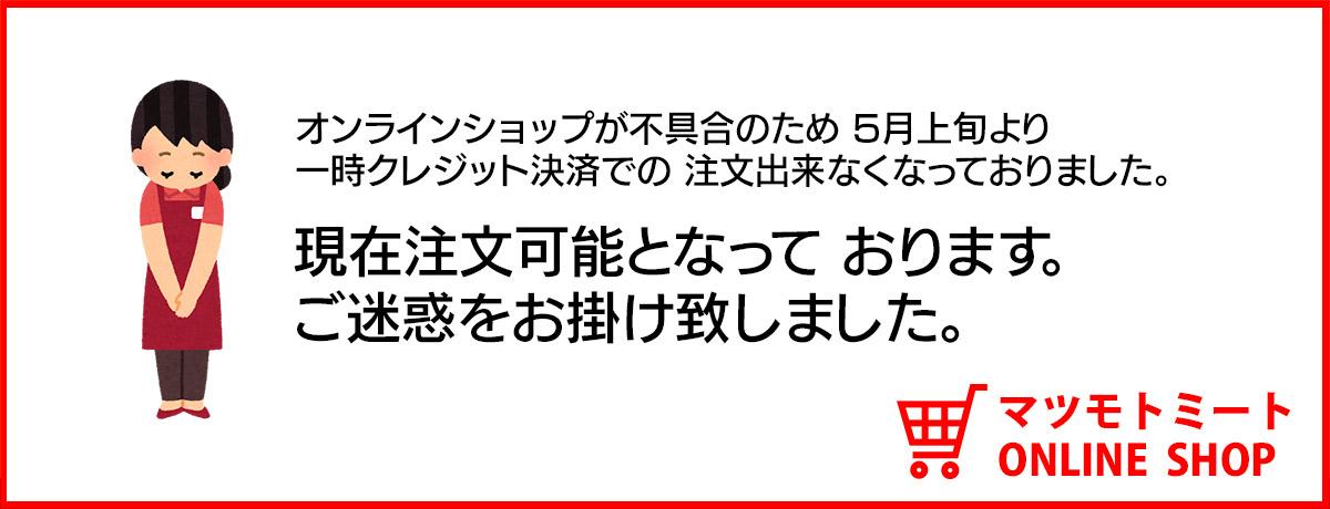 お詫び | 株式会社松本商店:マツモトミート