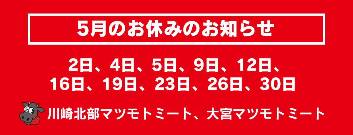5月のお休み | 株式会社松本商店:マツモトミート