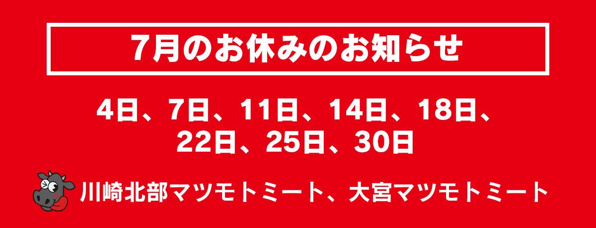7月のお休み   株式会社松本商店:マツモトミート