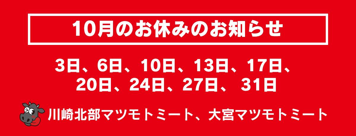 10月のお休み   株式会社松本商店:マツモトミート