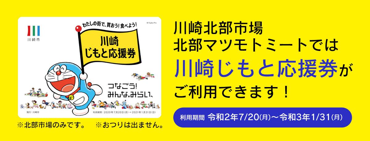川崎じもと応援券 | 株式会社松本商店:マツモトミート