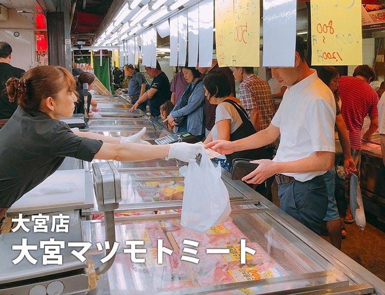 神戸牛・山形牛販売代理店:マツモトミート