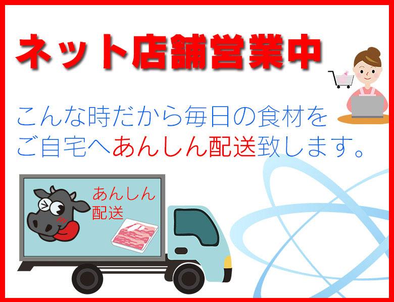 ネット店舗営業中 | 株式会社松本商店:マツモトミート