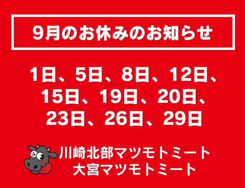 9月のお休み | 株式会社松本商店:マツモトミート