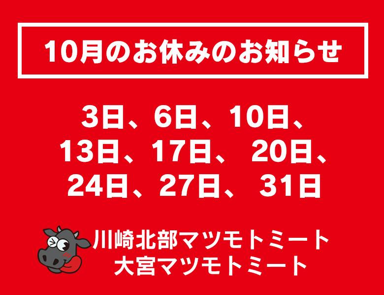 9月のお休み   株式会社松本商店:マツモトミート